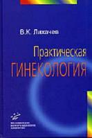 Лихачев В.К. Практическая гинекология