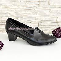 Женские кожаные туфли на невысоком каблуке, декорированы шнуровкой. 38 размер