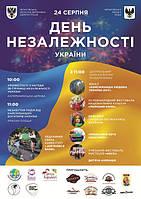Святкуємо День Незалежності України в яскравому форматі!!!