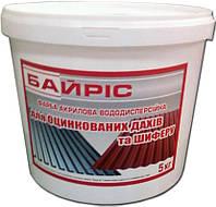 Фарба для оцинкованих дахів і шиферу (Байріс) 2,5 кг. бордо