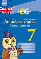 «Easy Grammar». Англійська мова. 7 клас: зошит з граматики  Павліченко О.М.