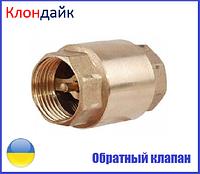 Обратный клапан с латунным штоком 2 дюйма