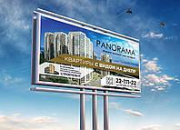 Дизайн билборда 6*3 м для жилого комплекса