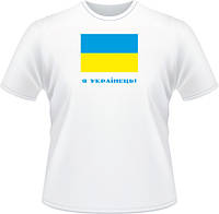 "Футболка ""Я Українець"""
