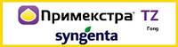 Гербицид Примекстра -  Syngenta (Сингента)