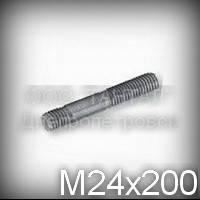 Шпилька М24х200 ГОСТ 22034-76 (ГОСТ 22035-76, DIN 939)