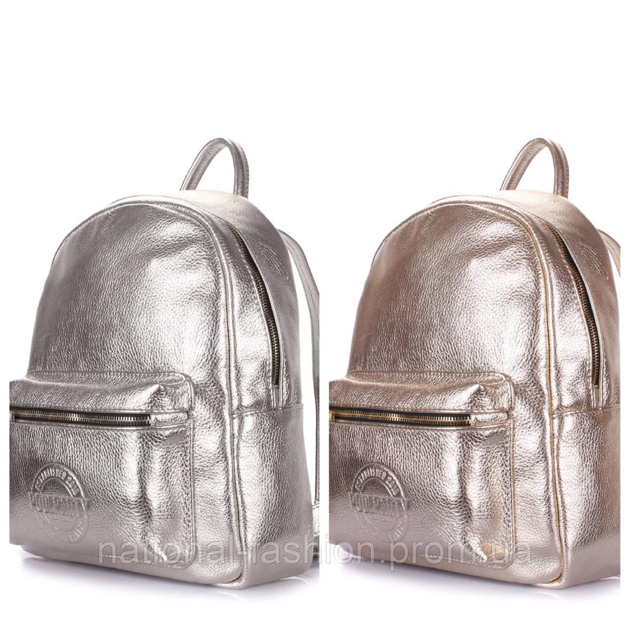 93d5b6fbda80 Рюкзак женский кожаный POOLPARTY Xs (золото\серебро) - Интернет-магазин