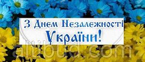 24 августа  –День независимости Украины