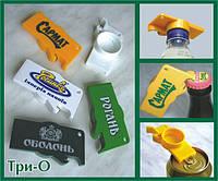 Открывашки для бутылок модель «ТРИ-О»