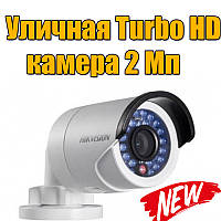 Уличная камера Turbo HD Hikvision DS-2CE16D1T-IR, 2 Мп