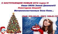 Окна Боярка, 332-30-21, Окна Rehau, Salamander, kbe, decco, almplast купить в Боярке, Скидки!!! Все Цены на ок, фото 1
