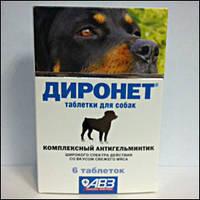 Диронет 6 таб. уп. антигельминтик широкого спектра действия для собак.