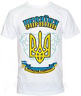 "Футболка ""Україна вільна навіки"", фото 1"