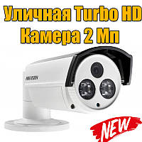 Уличная Turbo HD камера Hikvision DS-2CE16D5T-IT5, 2 Мп