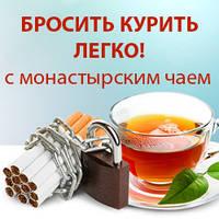 Монастырский чай против курения, напиток от курения, средство от никотиновой зависимости, бросить курить легко