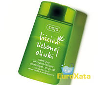 """Жидкость для снятия макияжа Ziaja Liscie ziel oliwki двухфазная """"Листья оливы"""" (120мл) Польша"""