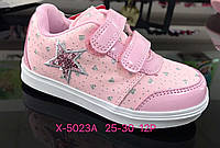 Детские розовые кроссовки для девочек Размеры 25-30