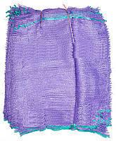 Мешок сетка 50*80 фиолетовый