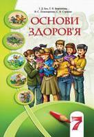 Основи здоров`я. 7 клас. Бех І.Д. Воронцова Т.В. та інш.