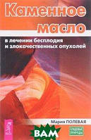 Полевая Мария Александровна Каменное масло в лечении бесплодия и злокачественных опухолей