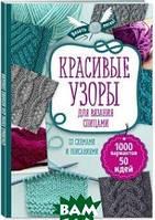 Драмашко Юлия Олеговна Красивые узоры для вязания спицами