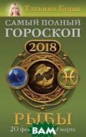 Борщ Татьяна Рыбы. Самый полный гороскоп на 2018 год. 20 февраля - 20 марта