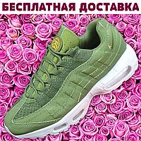 Женские кроссовки Nike Air Max 95 Stussy (Green/Зеленые)