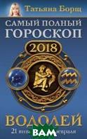Борщ Татьяна Водолей. Самый полный гороскоп на 2018 год. 21 января - 19 февраля