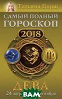 Борщ Татьяна Дева. Самый полный гороскоп на 2018 год. 24 августа - 23 сентября