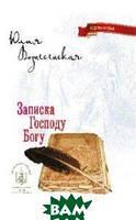Вознесенская Юлия Николаевна Записка Господу Богу