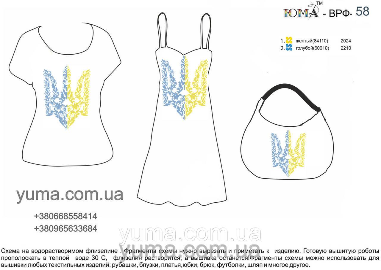 Схема для вышивки бисером на водорастворимом флизелине герб