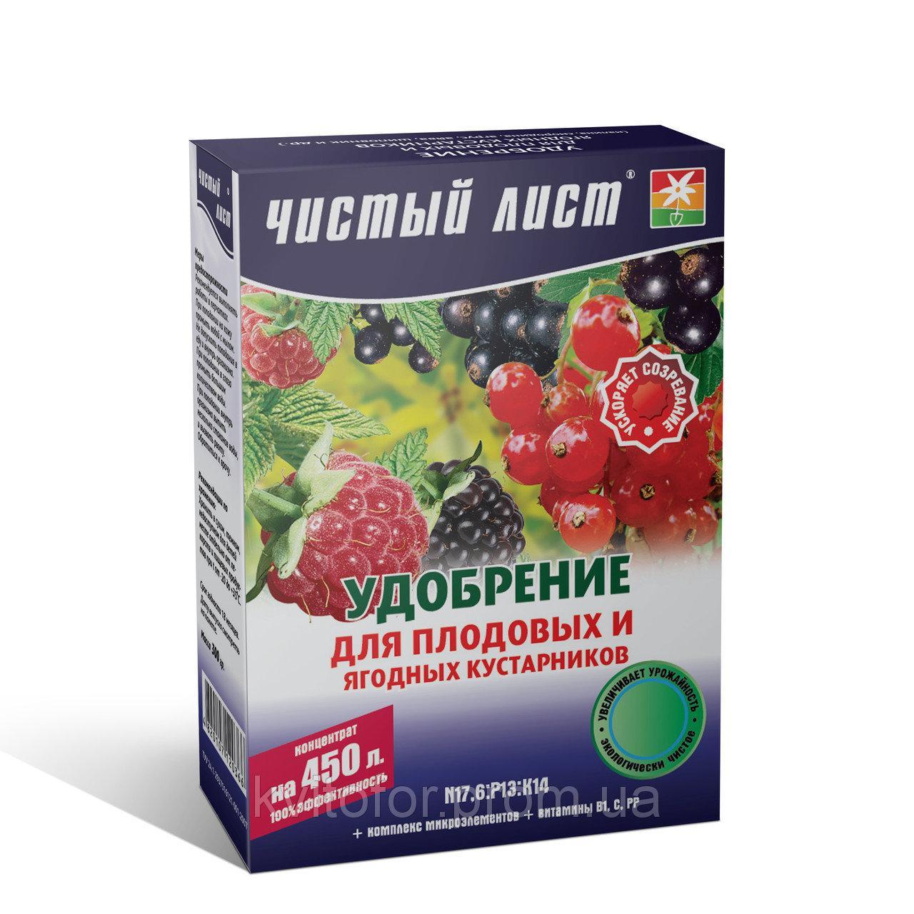 Удобрение для плодовых и ягодных кустарников Чистый лист, 300 г