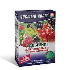 Удобрение Чистый лист для плодовых и ягодных кустарников, 300 г