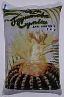Грунт для кактусов 1л