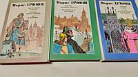 Проклятые короли М.Дрюон (комплект из трех книг), фото 1