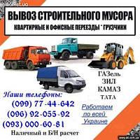 Вывоз строймусора, строительного мусора, хлам в Харцызске, Ясиноватая, Артемовск, Торез, Константиновка, Дзерж
