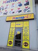 Новый адрес Бульвар Славы 2б.!!! Мы предоставляем довольно широкий спектр услуг по обслуживанию населения и продаже материалов для ремонта обуви, изготовления ключей и ремонта чемоданов.