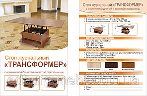 Стол трансформер журнальный