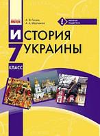 История Украины, 7 класс, Гисем А.В, Мартынюк А.А