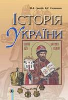 Історія Укаїни. 7 клас. Смолій В.А, Степанков В.С