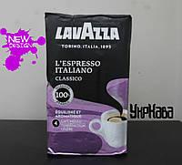 Кофе молотый Lavazza l'Espresso Italiano 250г \ Лавацца Эспрессо 250 г