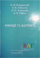 Венцківський Б.М. Заболотна А.В. Інфекції та вагітність