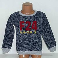 """Кофта для мальчика """" F24""""  2,6,8 лет"""