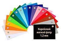 Фетр корейский мягкий в наборе 17 цветов, 1.2 мм, 22х30 см