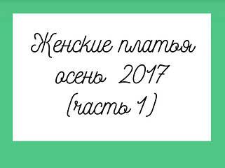 Женские платья осень 2017 (часть 1)