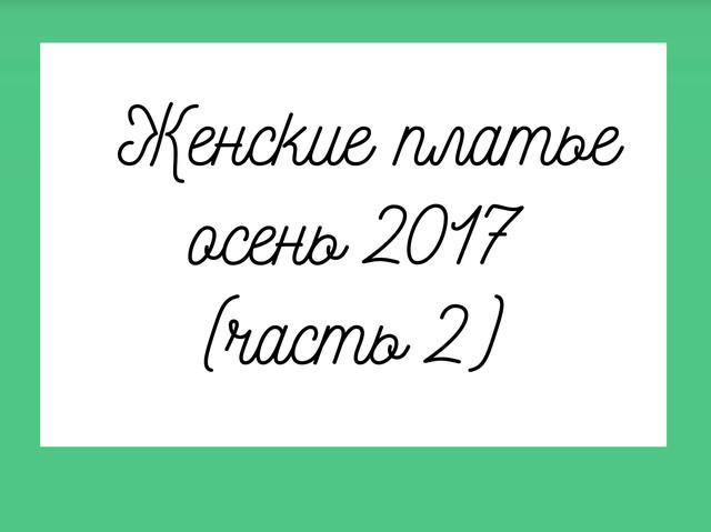 Женские платье осень 2017 (часть 2)