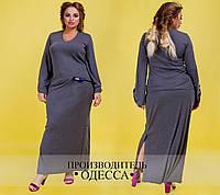 Трикотажное теплое платье в пол (50-56)   0032-78