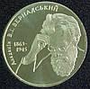Монета України 2 грн. 2003 р. Володимир Вернадський