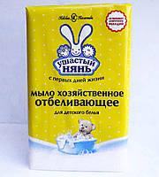 Хозяйственное мыло против пятен отбеливающее Ушастый Нянь 180 г