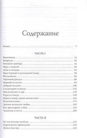 Первый закон. Книга I. Кровь и железо. Аберкромби Дж., фото 2